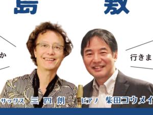 三四朗・柴田コウメイ『瀬戸内ジャズツアー』