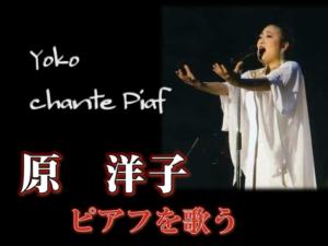 原洋子 ピアフを歌う ~Yoko chante Piaf