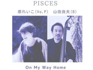 原れいこ・山田良夫「Pisces」 レコ発ライブ